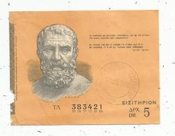 Ticket D'entrée , Gréce , Musée , 5 Dr. - Biglietti D'ingresso