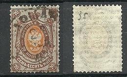 RUSSIA Russland 1888 Michel 36 C O - 1857-1916 Empire