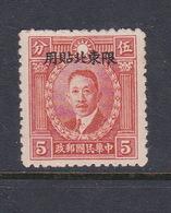 China  Manchuria Scott  1945 Martyrs 5c Red Brown,mint - 1932-45 Mantsjoerije (Mantsjoekwo)