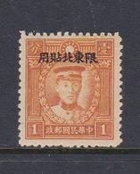 China  Manchuria Scott 103 1945 Martyrs 1c Orange,mint - 1932-45 Mandchourie (Mandchoukouo)