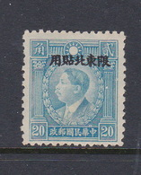 China  Manchuria Scott 157 1945 Martyrs 20c Blue,minะ - 1932-45 Mantsjoerije (Mantsjoekwo)