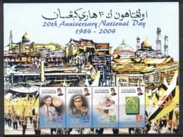 Brunei 2004 National Day 20th Anniv MS MUH - Brunei (1984-...)