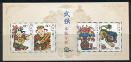 China PRC 2006 New Year Wugiang Woodcuts MS MUH - 1949 - ... People's Republic