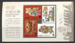 China PRC 2009 Zhangzhou Muban Nianhu MS MUH - 1949 - ... People's Republic