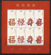 China PRC 2012 Future, Wealth, Longevity & Happiness Sheetlet MUH - 1949 - ... People's Republic