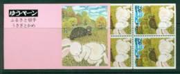 Japan 1991 Tortoise & The Hare Gunma Prefectural Booklet MUH Lot25308 - Japan