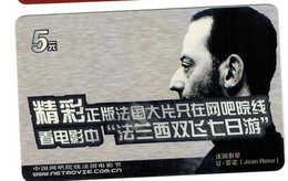 Movie Star,Movie Card,Jean Reno(France) - China