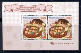Korea 2005 Happy Birthday MS MUH - Korea (...-1945)
