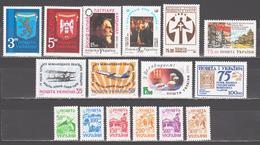 UKRAINE 1993 Complete Year Set / Vollständiger Jahressatz  / L'ensemble Année Complète: 16 Stamps **/MNH - Ukraine