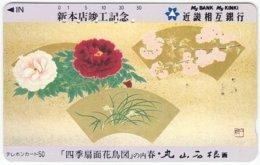 JAPAN H-218 Magnetic NTT [330-20047] - Painting, Plant, Flower - Used - Japan