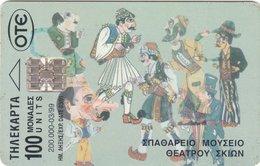 Shadow Theatre Barba Giorgos X0700 - Greece