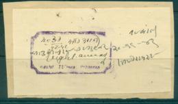 Pokhran State 1930s Court Fee 4a Purple Lot36632 - India