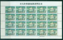 Ryukyu Is 1968 Saraswati Pavillion Sheet (20) MLH Lot40792 - Ryukyu Islands