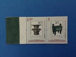 2012 CINA CHINA FRANCOBOLLI NUOVI STAMPS NEW MNH** OGGETTI ANTICHI CINESI - 1949 - ... Repubblica Popolare