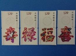 2012 CINA CHINA FRANCOBOLLI NUOVI STAMPS NEW MNH** AUGURALI - 1949 - ... Repubblica Popolare