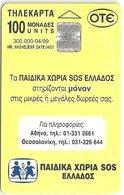 Children's Sos Villages 1 X0723 - Greece