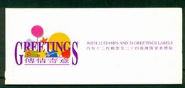 Hong Kong 1994 Greetings Booklet Lot18821 - Hong Kong (1997-...)