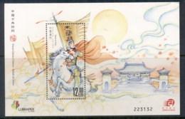 Macau 2016 Ballad Of Mulan MS MUH - 1999-... Chinese Admnistrative Region