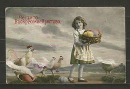 PASQUA 1917 Year ZENZOR - Stempel NISH  - BULGARIA - OLD POST  CARD   - D 2732 - Bulgarie
