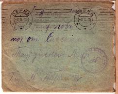 Russian Imperial Acting Army Special Pmk VSEROSIJSKIJ ZEM SOJUZ PERM GUB. 1915. - 1857-1916 Imperio