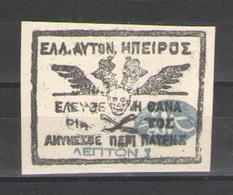 GRECIA 1914 EPIRO EMISSIONE DEGLI INSORTI - Greece