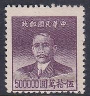China Scott 958 1949 Dr Sun Yat-sen $ 500000 Violet Brown, Mint - Chine