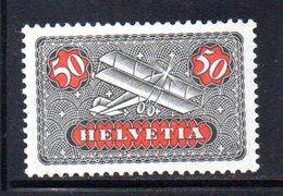 379/1500 - SVIZZERA 1923 , Posta Aerea Unificato  N. 9a  * Linguelle Carta Ordinaria - Nuovi
