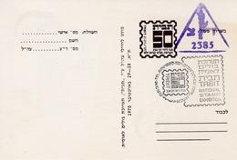 "Israel Judaica Rare 1970 Army IDF ""Tabit"" National Stamp Exhibition, Caricature Postcard II - Israël"