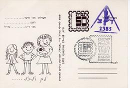 "Israel Judaica Rare 1970 Army IDF ""Tabit"" National Stamp Exhibition, Caricature Postcard III - Israël"