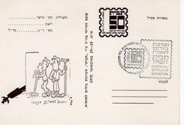 "Israel Judaica Rare 1970 Army IDF ""Tabit"" National Stamp Exhibition, Caricature Postcard IV - Israël"
