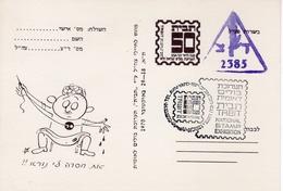 "Israel Judaica Rare 1970 Army IDF ""Tabit"" National Stamp Exhibition, Caricature Postcard V - Israel"