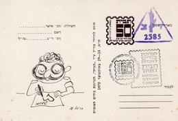 "Israel Judaica Rare 1970 Army IDF ""Tabit"" National Stamp Exhibition, Caricature Postcard VI - Israël"