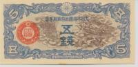CHINA P. M10 5 S 1939 AUNC - China