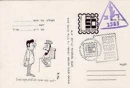 "Israel Judaica Rare 1970 Army IDF ""Tabit"" National Stamp Exhibition, Caricature Postcard VII - Israël"