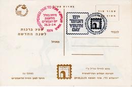 Israel Judaica Rare 1974 Postponed Due To Yom Kippur War. International Stamp Exhibition, Caricature, Army Postcard VIII - Israël