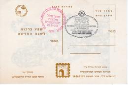 Israel Judaica Rare 1974 Postponed Due To Yom Kippur War. International Stamp Exhibition, Caricature, Army Postcard IX - Israël