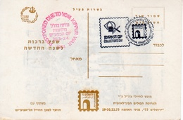 Israel Judaica Rare 1974 Postponed Due To Yom Kippur War. International Stamp Exhibition, IDF, Army Postcard XII - Israel