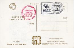 Israel Judaica Rare 1974 Postponed Due To Yom Kippur War. International Stamp Exhibition, IDF, Army Postcard XIII - Israël