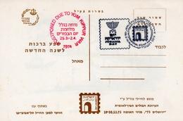 Israel Judaica Rare 1974 Postponed Due To Yom Kippur War. International Stamp Exhibition, IDF, Army Postcard XV - Israël