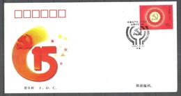 CHINA FIRST DAY COVER 1997 - China