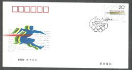 CHINA FIRST DAY COVER 1994 - China