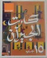 Egypt  15 LE Orange - Neighbours' Card- USED  (Medium Size Refill Mobile Card) (Egypte) (Egitto) (Ägypten) (Egipto) - Egypte