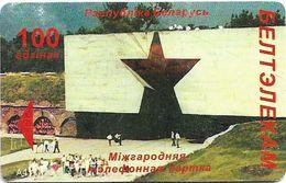 Belarus - Beltelecom - Star Monument, Tarif17 Gold Chip, 03.1997, 100U, 24.200ex, Used - Belarus