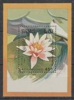 Kampuchea Cambodge 1989 - Lotus Nénuphar - Fleurs Blumen Flower - Bloc - Flora