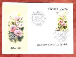 FDC, Blumen, Cairo 2005 (57761) - Egypt