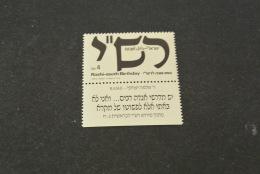 K15961 -stamp MNH Israel  1989 SC.  1012 -  Rashi ,Rabbi Solomon Ben Isaac ; Talmudic Commentator - Israel