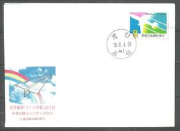 CHINA FIRST DAY COVER 1976 - China