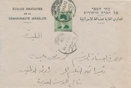 274/27 - THEME JUDAICA EGYPTE - Enveloppe Et Contenu 1945 - Ecoles De La Communauté Israélite Du CAIRE à Albert SAPRIEL - Timbres