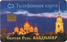 Russia - CentrTelecom (Moscow) - Sergiev Posad (operator 75), Uspensky Temple 1158-1160, 50U, 1998, 1.500ex, Used - Rusia