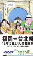 Télécarte  JAPON * EVA AIR  (2481) * AVIATION * AIRLINE Phonecard  JAPAN AIRPLANE * FLUGZEUG - Avions